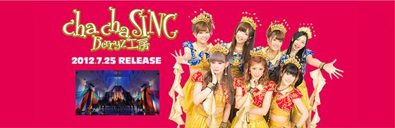 Berryz工房『cha cha SING』特設サイト