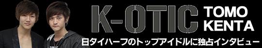 日タイハーフのトップアイドル TOMO&KENTA(K-OTIC)独占インタビュー