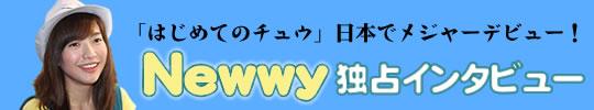 Newwy独占インタビュー
