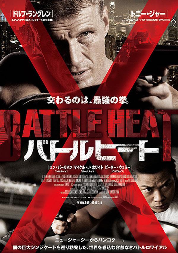トニー・ジャー出演!タイ米合作映画「バトルヒート」が2015年7月25日より日本で劇場公開