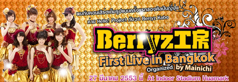 Berryz工房 インドア・スタジアムでのタイ初ライブ開催迫る 2010年3月27日