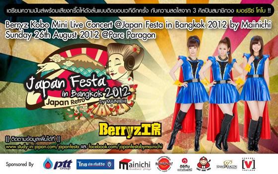 「ジャパンフェスタ in バンコク 2012」 8月25日・26日開催