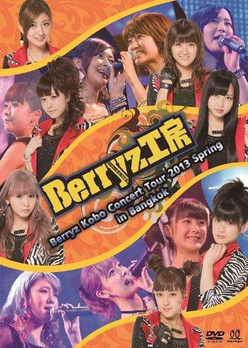 Berryz工房タイ・バンコク公演DVD「Berryz Kobo Concert Tour 2013 Spring in Bangkok」発売