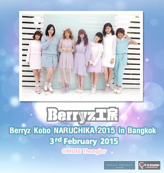 Berryz工房「Berryz Kobo NARUCHIKA 2015 in Bangkok」がトンロー・MUSEでで2015年2月3日開催