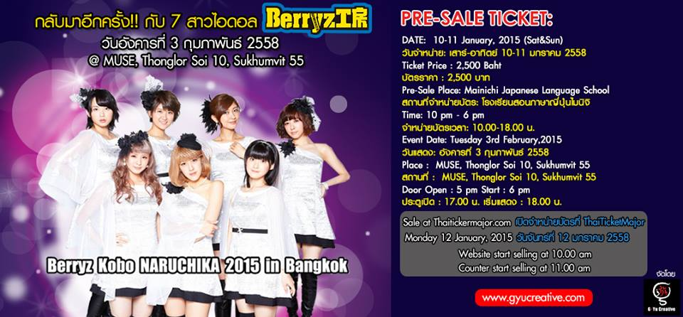 Berryz工房タイ・バンコク公演 「Berryz Kobo NARUCHIKA 2015 in Bangkok」が2015年2月3日開催