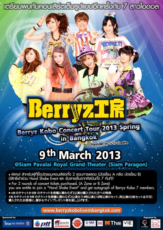 Berryz工房 タイ・バンコク単独公演チケットは2013年1月6~8日に先行発売