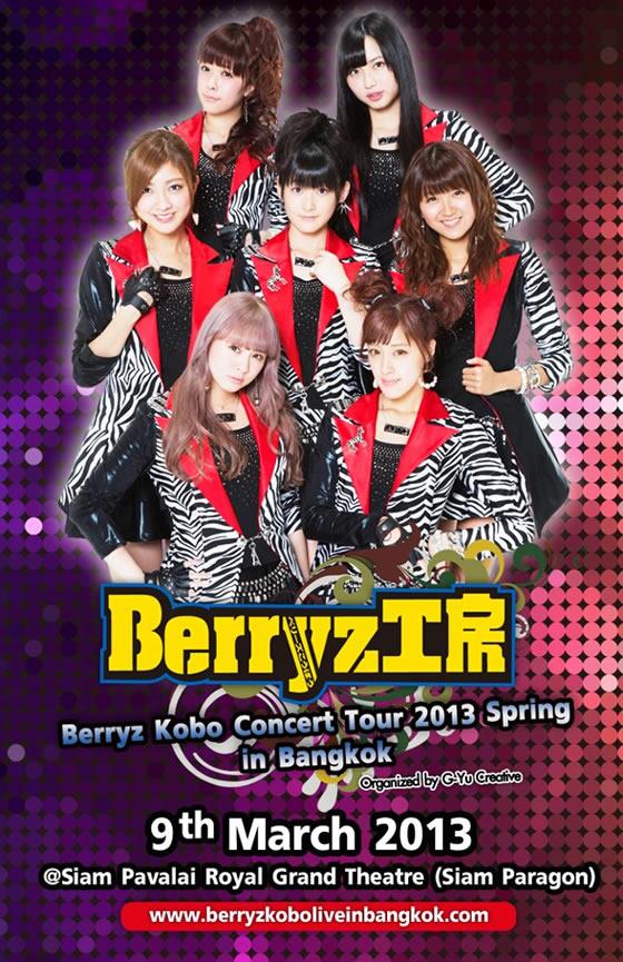 Berryz工房(夏焼雅・徳永千奈美・須藤茉麻)がミャンマー・ヤンゴンでミニライブ2013年3月10日に開催