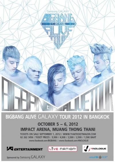 韓流アイドルBIGBNGのタイ・バンコク公演がインパクトアリーナ・ムアントンタニで2012年10月5日・6日開催