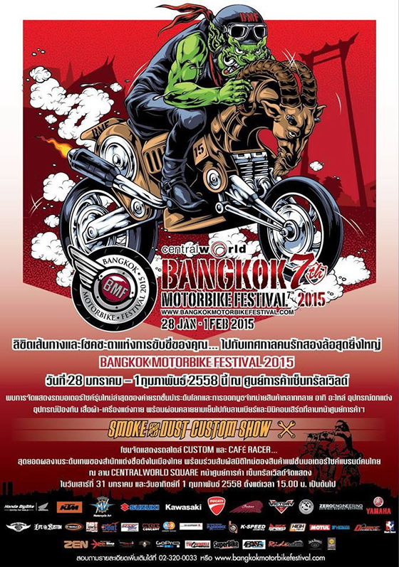 「バンコク・モーターバイク・フェスティバル2015」がセントラルワールドで1月28日~2月1日開催
