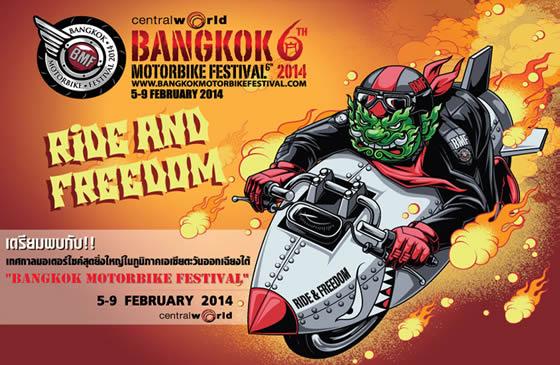 バンコク・モーターバイク・フェスティバル2014