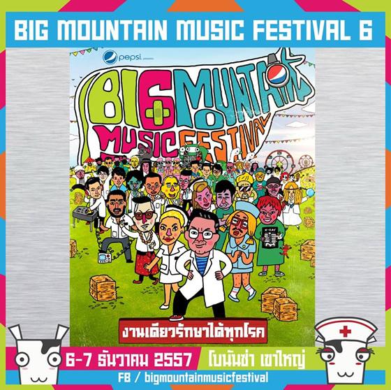 ビッグマウンテン・ミュージックフェスティバル6が2014年12月6・7日開催