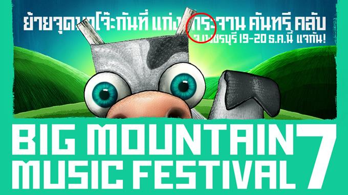 PEPSI PRESENTS BIG MOUNTAIN MUSIC FESTIVAL 7