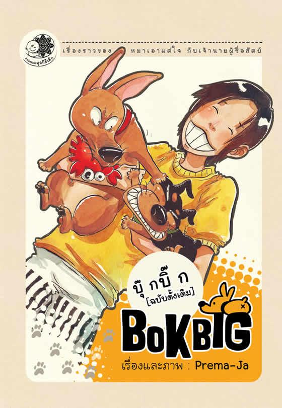 タイ人漫画家プリーマー・ジャートゥガンヤープラティープが第7回国際漫画賞で最優秀賞を受賞