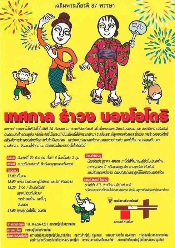 日タイ交流ラムウォン盆踊り大会2014が国立競技場で12月20日開催