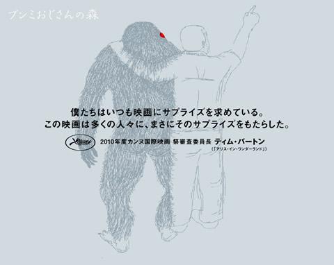 タイ映画「ブンミおじさんの森」がシネマライズ限定で300円割引