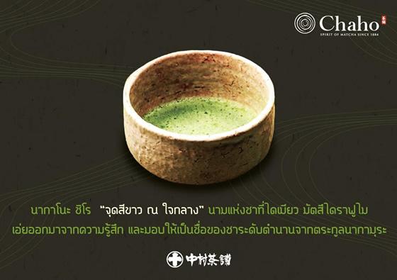 """うんちくを語る緑茶カフェ""""Chaho""""は島根県松江市からバンコクへ【TVウォッチング】"""