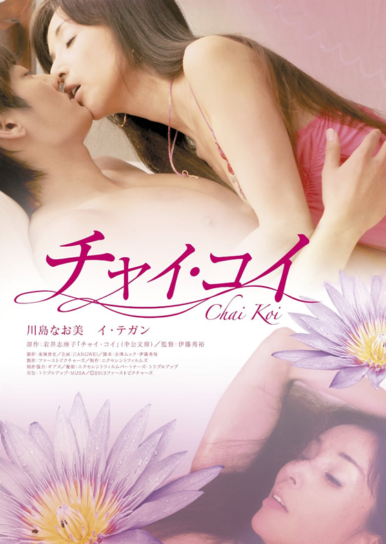 川島なお美主演タイオールロケ 映画『チャイ・コイ』DVDがが2014年6月13日発売