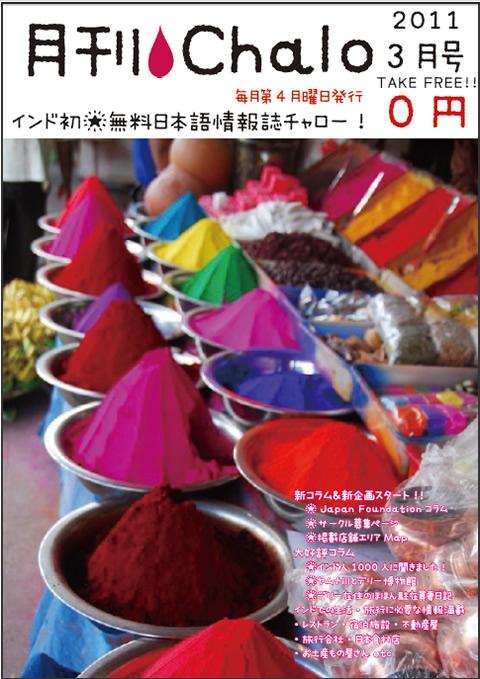 インド初の日本語フリーペーパー「月刊Chalo」の誌面がダウンロード可能に