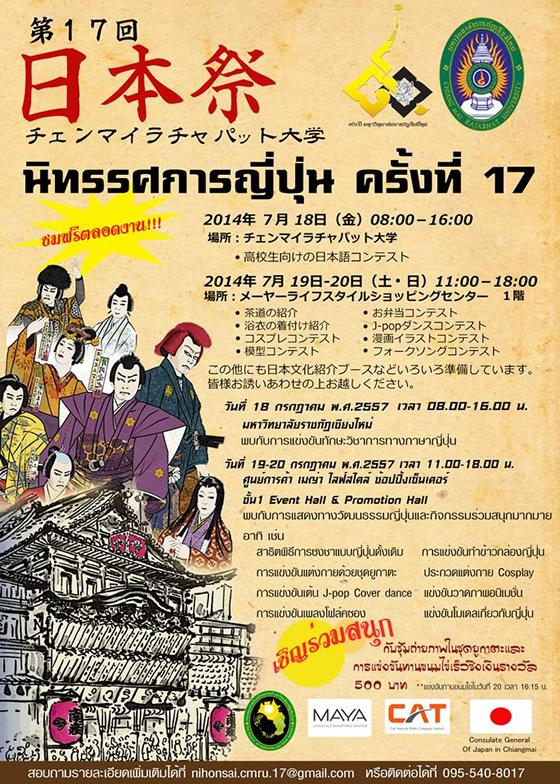 「第17回 日本祭り」がチェンマイ・ラチャパット大学等で2014年7月18日~12日開催