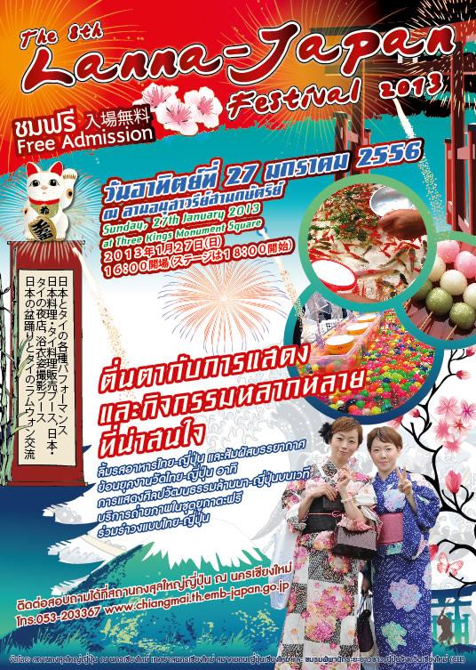 チャンマイで盆踊り!「第8回ランナー・ジープン・ラムウォン盆踊り大会」が2013年1月27日開催