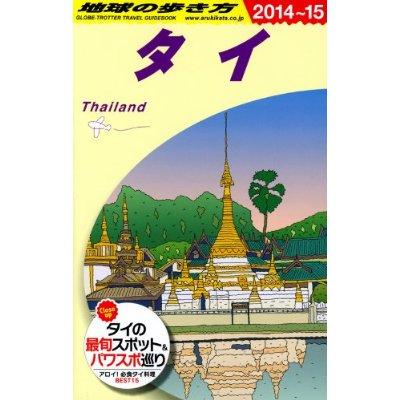ガイドブック「地球の歩き方 タイ 2014-2015」が2014年2月8日発売