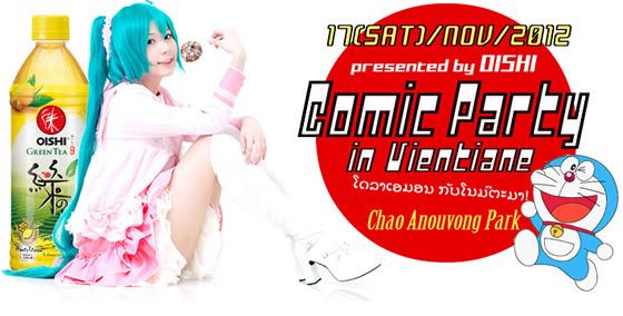 ラオス・ビエンチャンでコスプレイベント「コミックパーティー」2012年11月17日開催