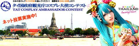 タイ国政府観光庁コスプレ大使コンテスト