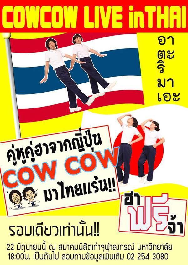 タイ人限定!COWCOWがバンコク・チュラーロンコーン大学でタイ語お笑いライブ開催!