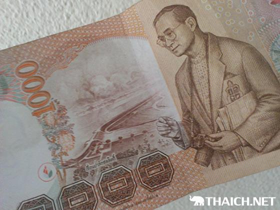 パーサックチョンラシット・ダムが描かれたタイの千バーツ紙幣