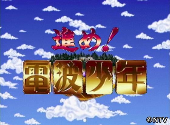 1996年のタイが観られる!「進め!電波少年 猿岩石ユーラシア大陸横断ヒッチハイク[東アジア編]」が無料放送