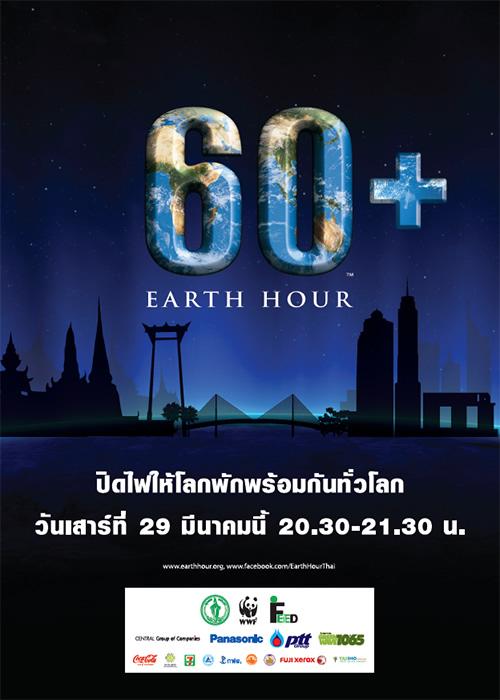 3月29日の夜8時半から一時間電気を消そう!「60+ Earth Hour 2014」が全世界で開催