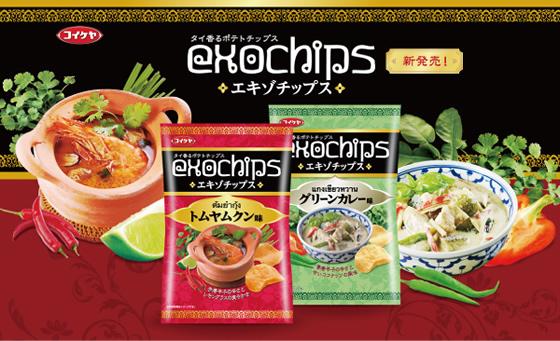 湖池屋がタイ料理のポテトチップス「エキゾチップス トムヤムクン味」「エキゾチップス グリーンカレー味」発売