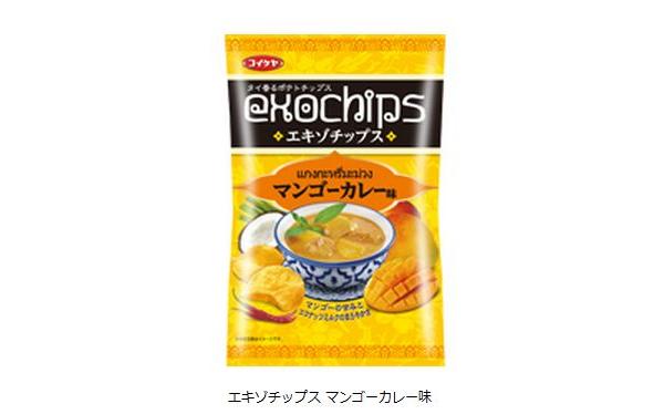 タイ感!未知の味「エキゾチップス マンゴーカレー味」が日本全国で2015年8月3日発売
