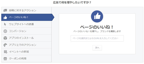 Facebook広告で「いいね!」獲得実験タイ人ファン一人あたりの獲得費用は・・・