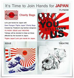 「Fighto Japan」トートバッグ