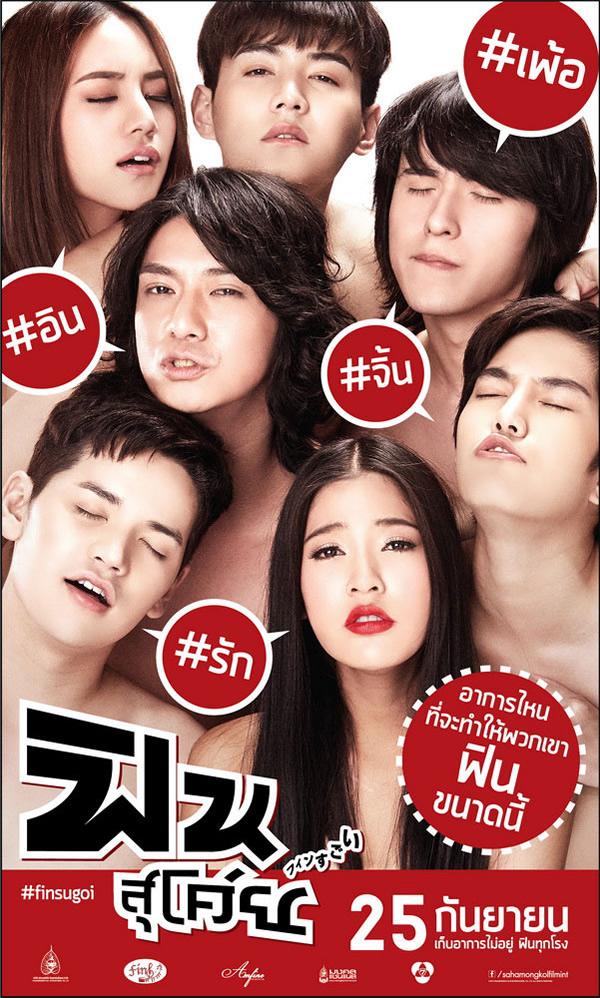 日本人歌手がタイ映画出演のギャラ未払いトラブルを告白