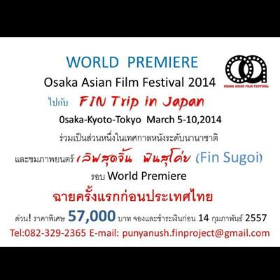 越中誠主演のタイ映画『フィン・スゴイ』が第9回大阪アジアン映画祭2014で上映