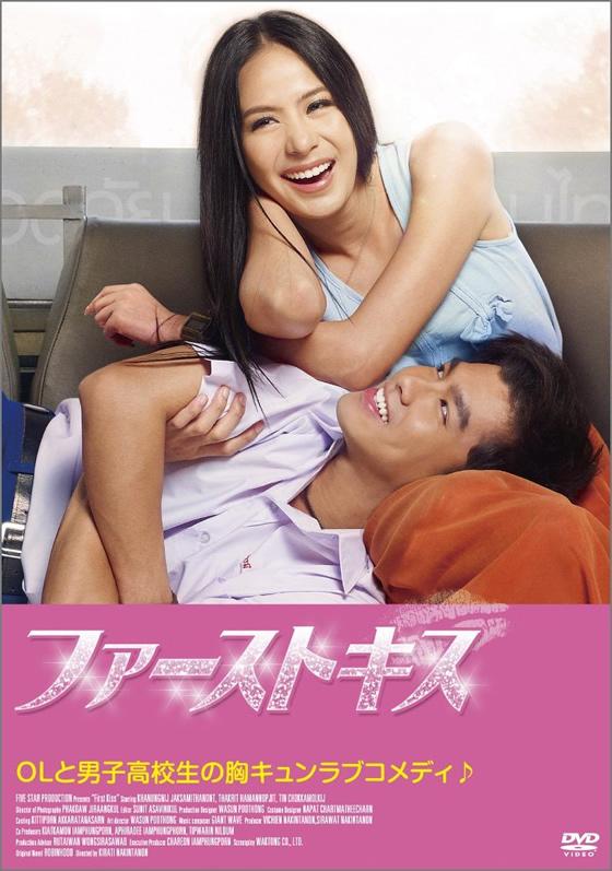 タイ映画『ファーストキス』