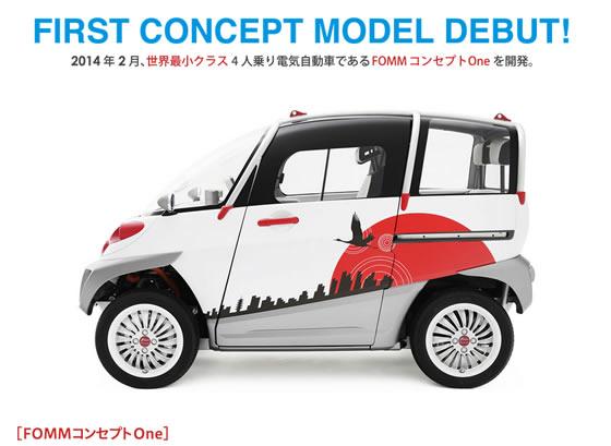水上移動が可能な超小型電気自動車「FOMMコンセプトOne」が2015年10月よりタイで生産・発売へ