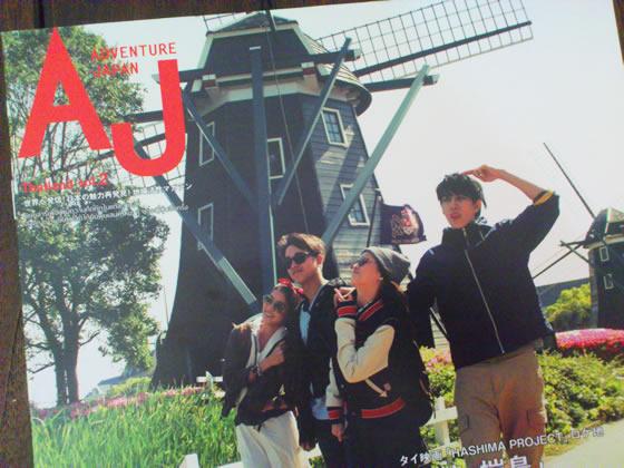 AJ ADVENTURE JAPAN