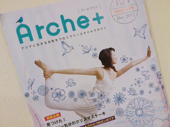 アーチプラス(Arche+)