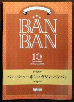 BANBAN(バンバン)