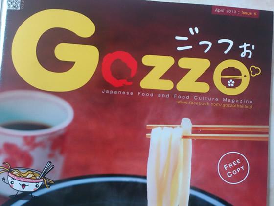 Gozzo(ごっつぉ)