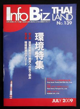 Info Biz THAILAND
