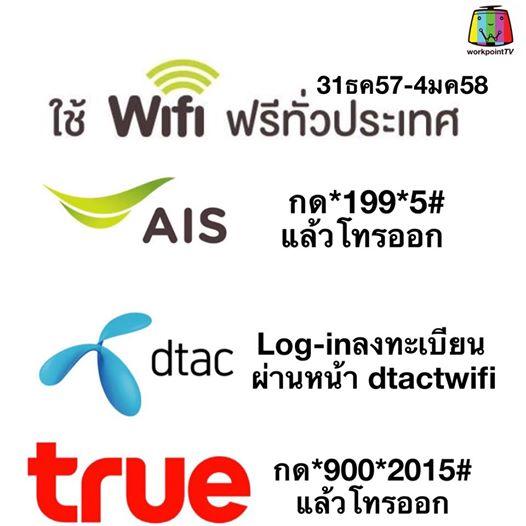 2015年お正月 タイの携帯3社が無料WiFiサービス