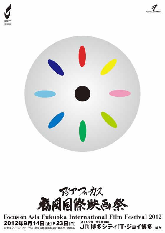 アジアフォーカス福岡国際映画祭2012でタイ映画『4月の終わりに霧雨が降る』上映