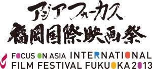 アジアフォーカス・福岡国際映画祭2013