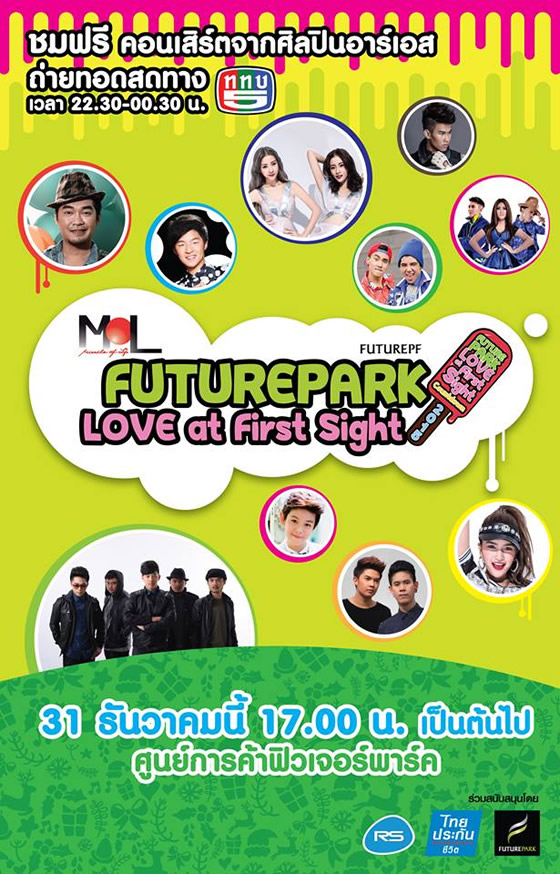 Future Park Love at First Sight Countdown 2015