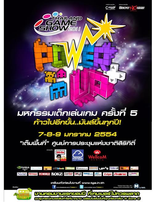 タイランドゲームショー2011 thailand game show 2011