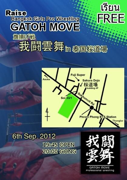 バンコク女子プロレス「我闘舞雲(Gatoh Move)」が2012年9月6日に旗揚げ